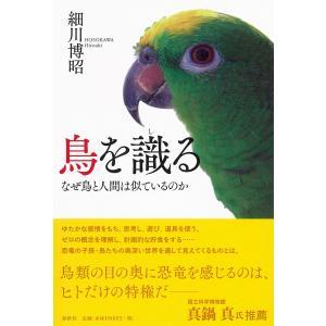 【初回50%OFFクーポン】鳥を識る 電子書籍版 / 細川博昭|ebookjapan