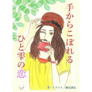 【初回50%OFFクーポン】手からこぼれるひと雫の恋 電子書籍版 / 横尾湖衣 ebookjapan
