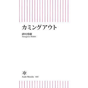 カミングアウト 電子書籍版 / 砂川秀樹