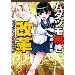 ムダヅモ無き改革 プリンセスオブジパング (2) 電子書籍版 / 著:大和田秀樹