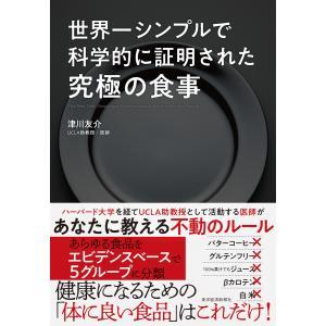 世界一シンプルで科学的に証明された究極の食事 電子書籍版 / 著:津川友介