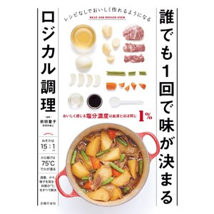 誰でも1回で味が決まるロジカル調理 電子書籍版 / 主婦の友社/前田 量子 ebookjapan