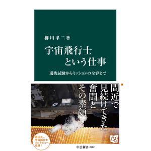 宇宙飛行士という仕事 選抜試験からミッションの全容まで 電子書籍版 / 柳川孝二 著