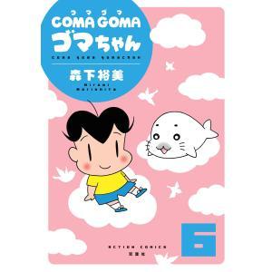 COMA GOMA ゴマちゃん 【双葉社 復刻版】 (6) 電子書籍版 / 森下裕美|ebookjapan