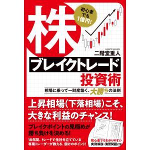 初心者でも1億円! 株ブレイクトレード投資術 相場に乗って一財産築く、大勝ちの法則 電子書籍版 / ...