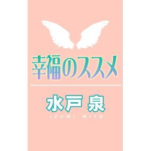 幸福のススメ 電子書籍版 / 水戸 泉|ebookjapan