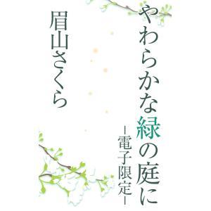 やわらかな緑の庭に<電子限定> 電子書籍版 / 眉山さくら|ebookjapan
