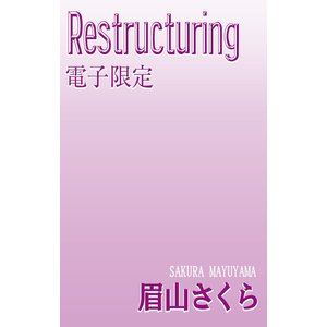 Restructuring<電子限定> 電子書籍版 / 眉山さくら|ebookjapan