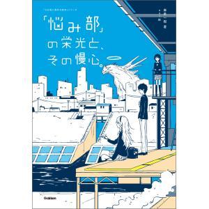 「悩み部」の栄光と、その慢心。 電子書籍版 / 麻希一樹/usi|ebookjapan