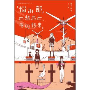 「悩み部」の結成と、その結末。 電子書籍版 / 麻希一樹/usi|ebookjapan