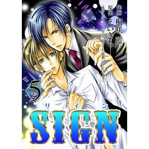SIGN 5巻 電子書籍版 / 作画:桐咲藍 原案:えいきち|ebookjapan