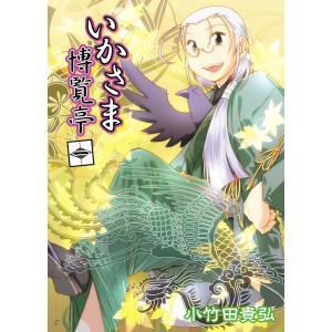 いかさま博覧亭 1巻 電子書籍版 / 著:小竹田貴弘|ebookjapan