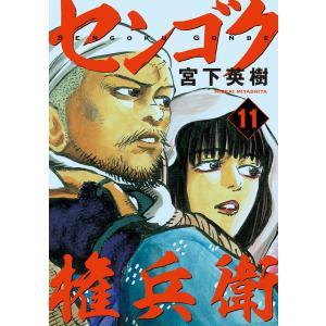 センゴク権兵衛 (11) 電子書籍版 / 宮下英樹|ebookjapan