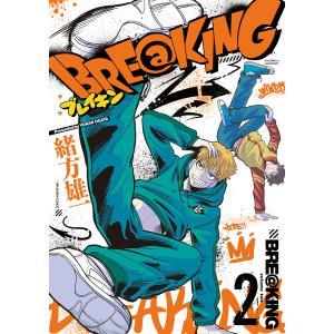 【初回50%OFFクーポン】BRE@KING (2) 電子書籍版 / 緒方雄一 ebookjapan