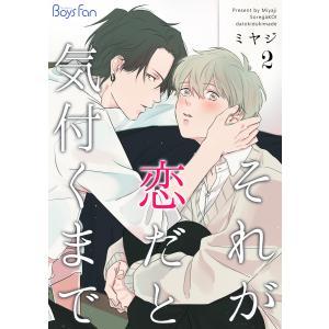 それが恋だと気付くまで 2 電子書籍版 / ミヤジ|ebookjapan