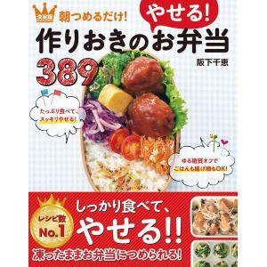 決定版 朝つめるだけ!作りおきのやせるお弁当389 電子書籍版 / 著:阪下千恵|ebookjapan