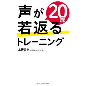 【初回50%OFFクーポン】声が20歳若返るトレーニング 電子書籍版 / 上野実咲 ebookjapan