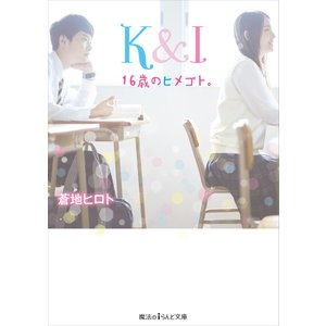 K&I 16歳のヒメゴト。 電子書籍版 / 著者:蒼地ヒロト|ebookjapan