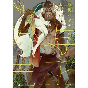 与一とツグモ 電子書籍版 / 琥狗ハヤテ|ebookjapan