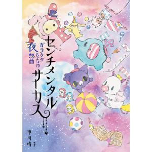 センチメンタルサーカス ガラクタたちの夜想曲 電子書籍版 / 著者:市川晴子 ebookjapan