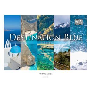 【初回50%OFFクーポン】DESTINATION BLUE 青の目的地 (The Earth Sy...