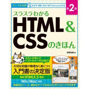 スラスラわかるHTML&CSSのきほん 第2版 電子書籍版 / 狩野祐東