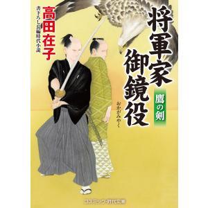 将軍家御鏡役 鷹の剣 電子書籍版 / 高田在子|ebookjapan