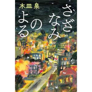 さざなみのよる 電子書籍版 / 木皿泉
