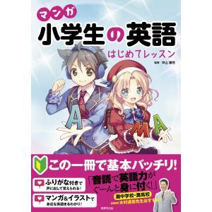 マンガ 小学生の英語 はじめてレッスン 電子書籍版 / 中山兼芳 ebookjapan