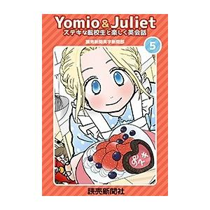 Yomio & Juliet ステキな転校生と楽しく英会話 5 電子書籍版 / 読売新聞英字新聞部/ひちゃこ|ebookjapan