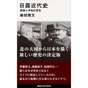 日露近代史 戦争と平和の百年 電子書籍版 / 麻田雅文|ebookjapan