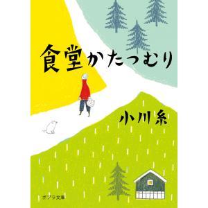食堂かたつむり 電子書籍版 / 著:小川糸 画:石坂しづか