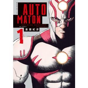 【初回50%OFFクーポン】AUTOMATON (1) 電子書籍版 / 倉薗紀彦|ebookjapan