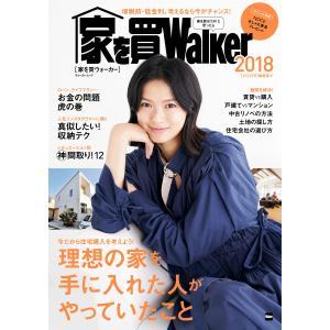 家を買Walker 2018 電子書籍版 / 編:家を買Walker編集部
