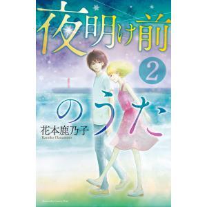 夜明け前のうた (2) 電子書籍版 / 花本鹿乃子|ebookjapan