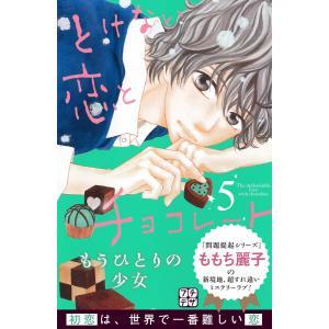 とけない恋とチョコレート プチデザ (5) 電子書籍版 / ももち麗子|ebookjapan