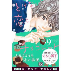 とけない恋とチョコレート プチデザ (9) 電子書籍版 / ももち麗子|ebookjapan