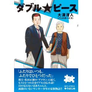 ダブル★ピース 電子書籍版 / 大溝清人|ebookjapan