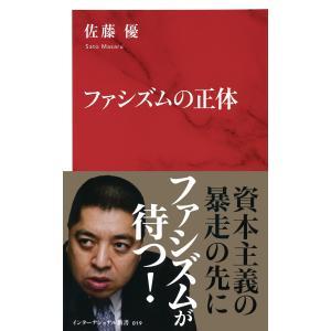 ファシズムの正体(インターナショナル新書) 電子書籍版 / 佐藤 優 ebookjapan