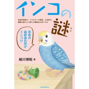 【初回50%OFFクーポン】インコの謎 電子書籍版 / 細川博昭|ebookjapan
