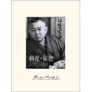 刺青・秘密 電子書籍版 / 著:谷崎潤一郎
