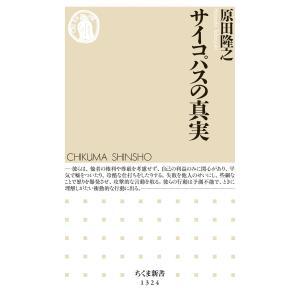 サイコパスの真実 電子書籍版 / 原田隆之 ebookjapan