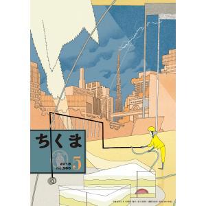 ちくま 2018年5月号(No.566) 電子書籍版 / 筑摩書房|ebookjapan