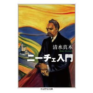 ニーチェ入門 電子書籍版 / 清水真木 ebookjapan