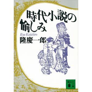時代小説の愉しみ 電子書籍版 / 隆慶一郎|ebookjapan