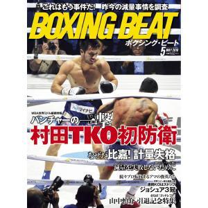 BOXING BEAT(ボクシング・ビート) 2018年5月号 電子書籍版 / BOXING BEA...