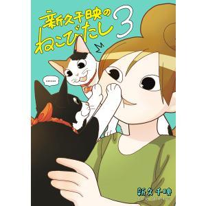 新久千映のねこびたし (3) 電子書籍版 / 新久千映|ebookjapan