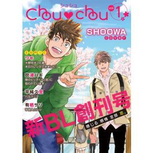 Chouchou vol.01 電子書籍版 / ワヰ/吹浦ハギ/平純久至/有栖サリ/SHOOWA|ebookjapan