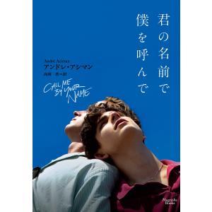 君の名前で僕を呼んで 電子書籍版 / アンドレ・アシマン/高岡香