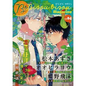 ビズ.ビズ.Magazine vol.4 電子書籍版 / 夏糖/松本あずさ/オオヒラヨウ/蝶野飛沫|ebookjapan